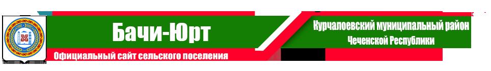 Бачи-Юрт | Администрация Курчалоевского района ЧР